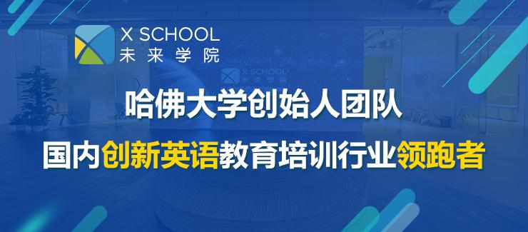 未来学院加盟