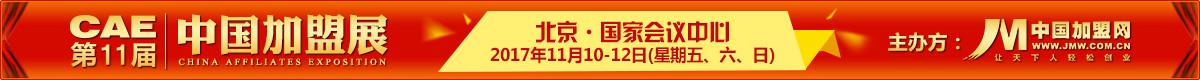 第十一届展会预告加盟