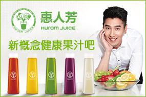 惠人芳健康果汁吧