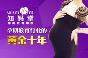 知妈堂孕期教育中心加盟