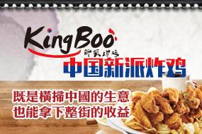 kingboo炸鸡