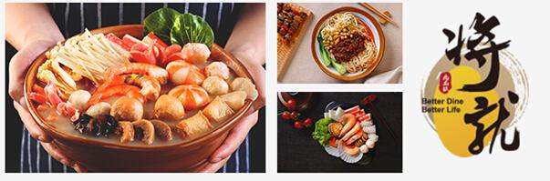 将就小火锅创业加盟:一人一锅分餐制小火锅出餐快加盟