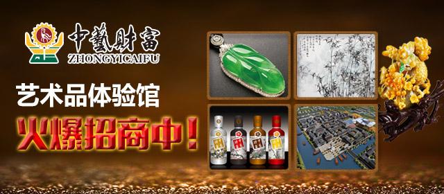 中艺财富艺术品体验馆