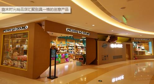 旋木时光已发展成为国内杂货零售业排行前十的品牌