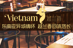 越蘭香東南亞美食