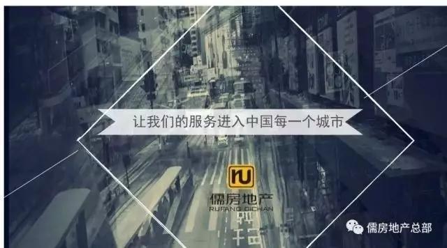 【加盟】燃爆:儒房地产再战河北区域,加盟余温只增未减!