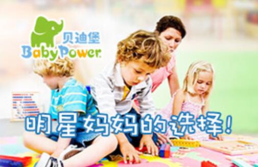 中国三大国际早教品牌之一贝迪堡加盟中心达144家