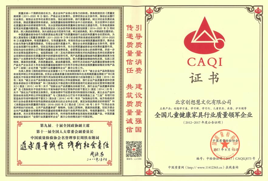 热烈庆祝北京创想慧文化有限公司再得新殊荣