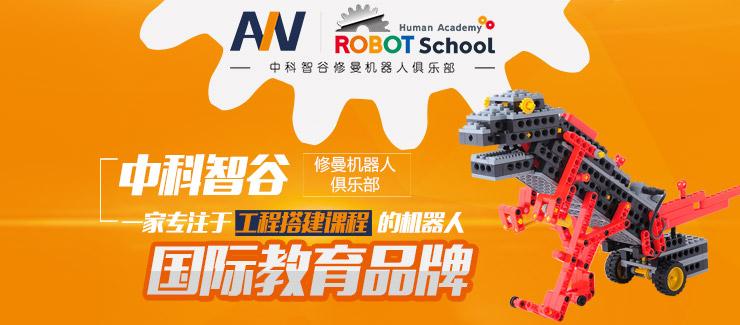 中科智谷修曼机器人