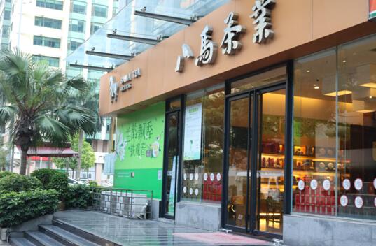 八马茶业:茶叶加盟店收益解析加盟