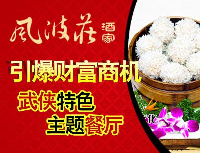 风波庄江湖菜加盟