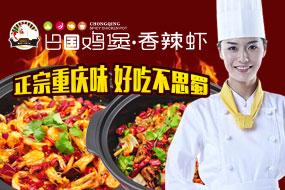 巴国鸡煲香辣虾