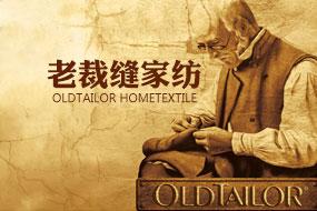 老裁缝家纺加盟