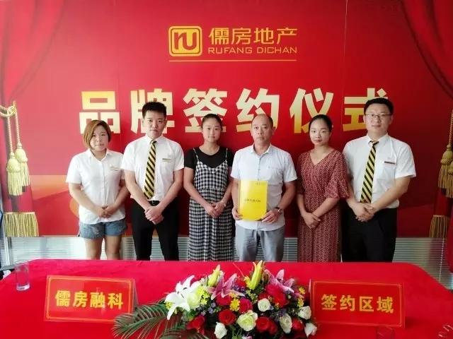 【加盟】热烈祝贺儒房地产进驻湖南省蓝山县