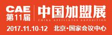 第11届中国加盟展(教育)