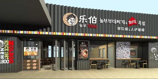 日韩料理|乐伯部队锅加盟详情