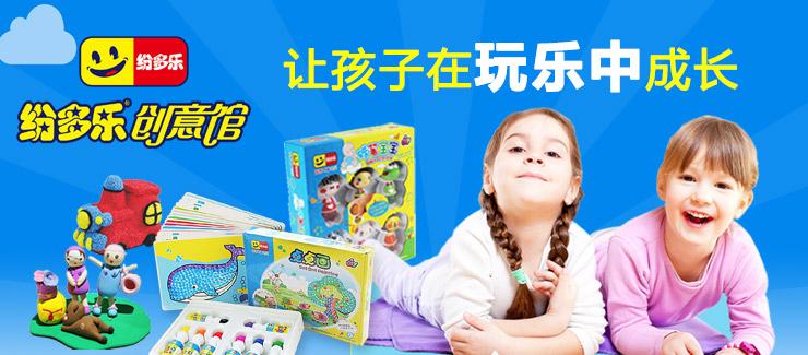 纷多乐儿童玩具加盟