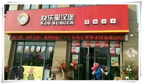 【加盟汉堡店】安徽蚌埠田女士考察多个品牌,还是认准快乐星!(配图)