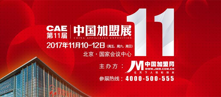 第十一届中国加盟网