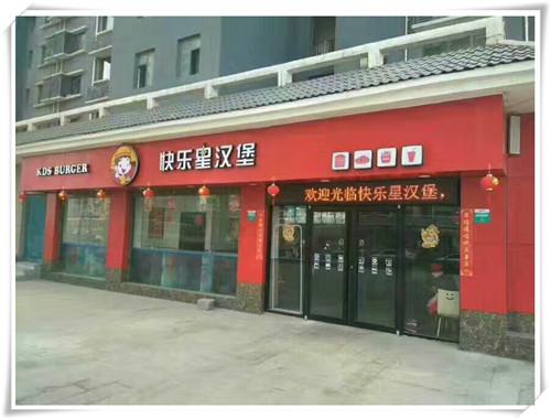 【汉堡包店加盟】湖南娄底阳女士把握商机,开一家最火的快乐星汉堡店(配