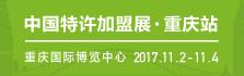 中国特许展-重庆站
