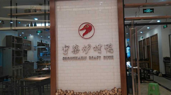 烤鸭店加盟哪个好?