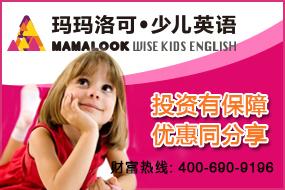 玛玛洛可少儿英语