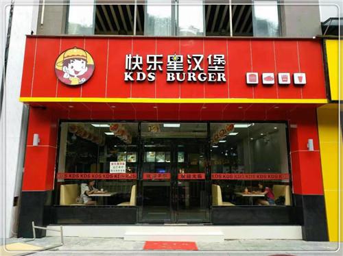 【汉堡加盟排行榜】中餐店转型西式快餐!河北保定邬先生加盟快乐星!(配