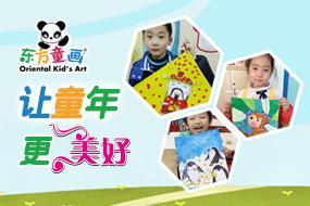东方童画创意美术
