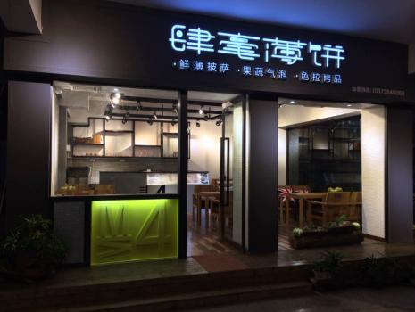 【小吃加盟】热烈祝贺肆毫薄饼浙江永康店开业