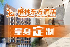 格林东方酒店