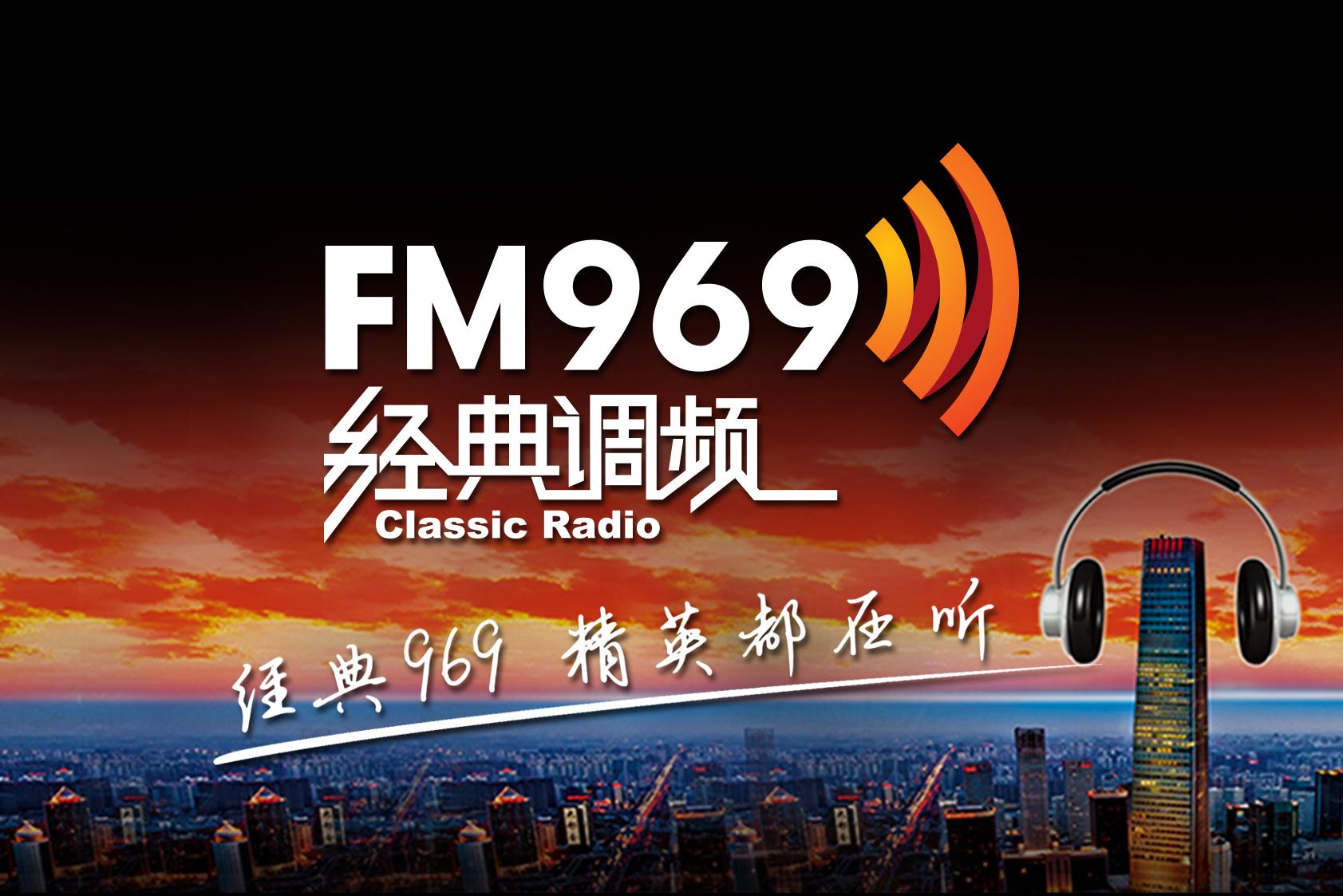 FM969