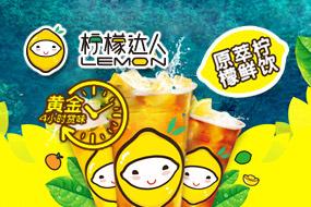 柠檬达人饮品