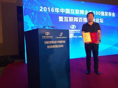 世纪佳缘连续两年荣登中国互联网企业百强榜加盟