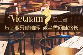 越兰香东南亚餐饮加盟