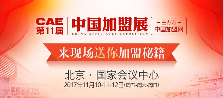 CAE第11届中国加盟展