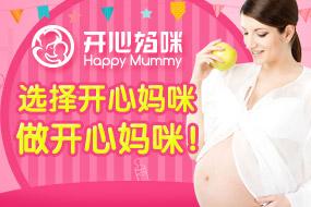 开心妈咪孕期教育加盟
