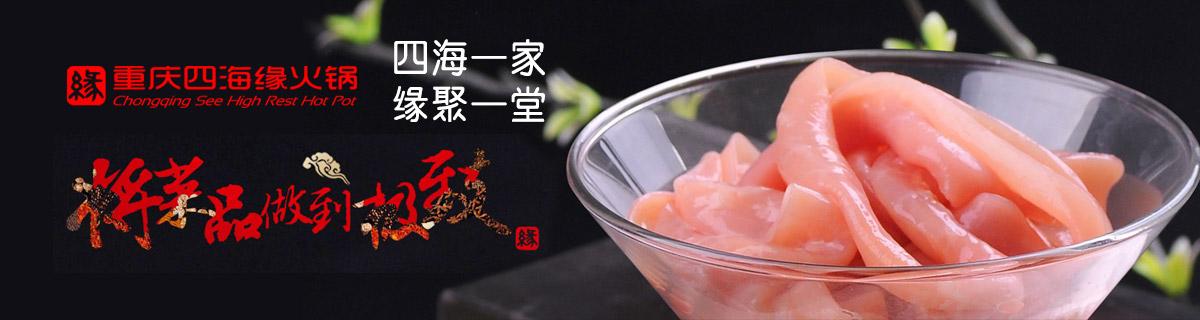 四海缘老火锅