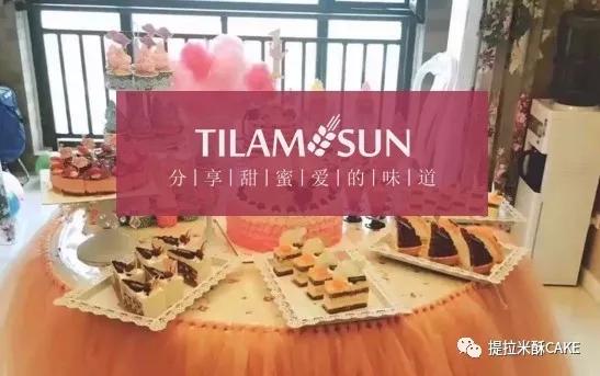 品牌资讯丨提拉米酥甜点世界里的主题派对·····加盟