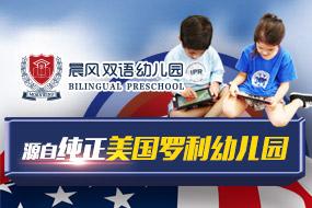 晨风双语幼儿园加盟