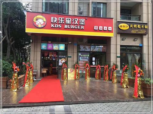 【加盟汉堡店】抓准时机抢占市场!江西赣州吴先生夫妇情定快乐星~(配图)
