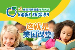 科蒂思维学科英语