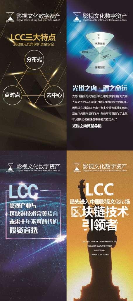 【实力揭秘】光锥lcc天易家禾数字货币是真的吗?
