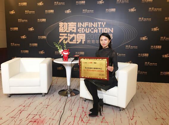 """优贝乐荣膺网易金翼奖""""2017年度品牌影响力教育机构""""荣誉"""