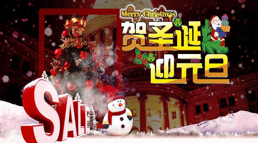 圣诞元旦,跨年折扣,北京中企欣软件开发公司