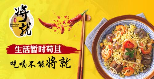 将就中式快餐加盟