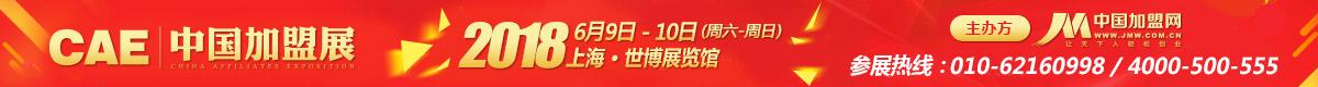 2018中国加盟展上海站加盟