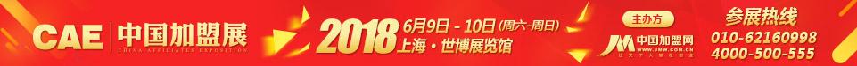 2018中国加盟展上海站