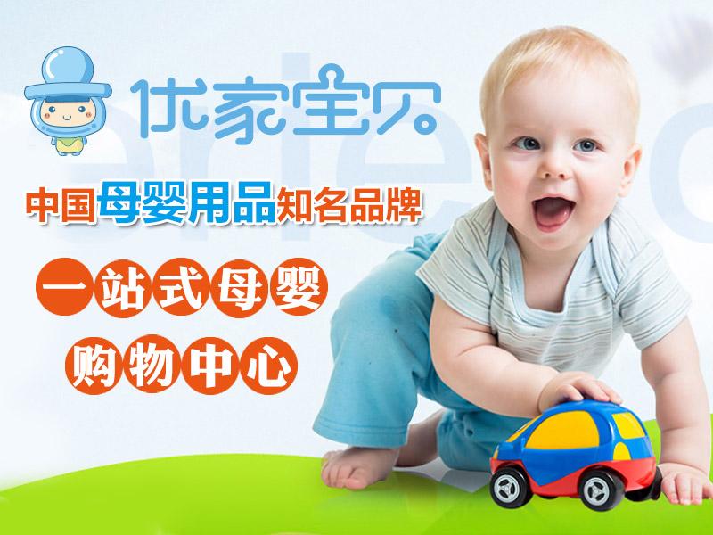 优家宝贝母婴用品坚持用最好的产品 赢得家长们的放心