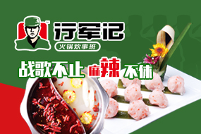 行军记火锅炊事班